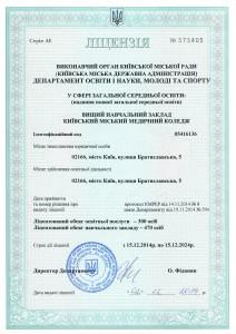 ліцензія 2