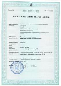 ліцензія