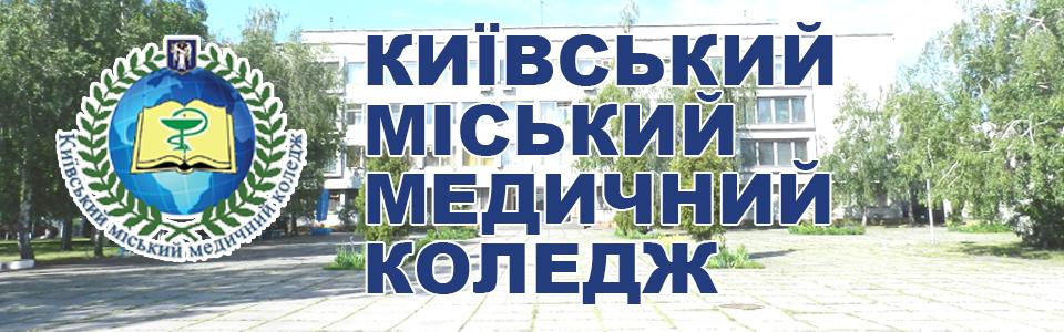 Київський міський медичний коледж